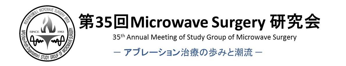 第35回Microwave Surgery研究会